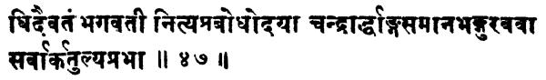 Shatchakranirupana - versetto 47 seconda parte