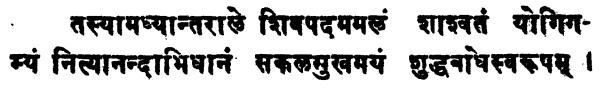 Shatchakranirupana - versetto 49 prima parte