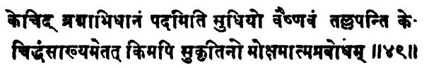 Shatchakranirupana - versetto 49 seconda parte