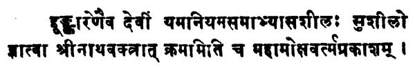 Shatchakranirupana - versetto 50 prima parte