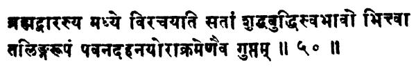 Shatchakranirupana - versetto 50 seconda parte