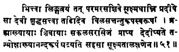 Shatchakranirupana - versetto 51