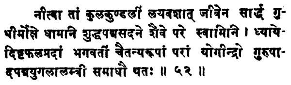 Shatchakranirupana - versetto 52