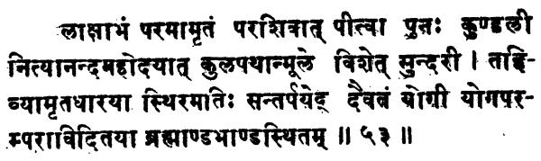 Shatchakranirupana - versetto 53