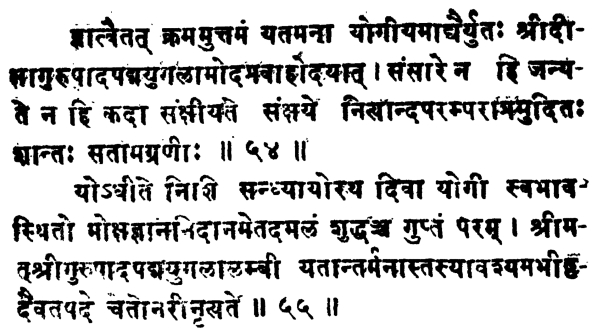 Shatchakranirupana - versetti 54 e 55